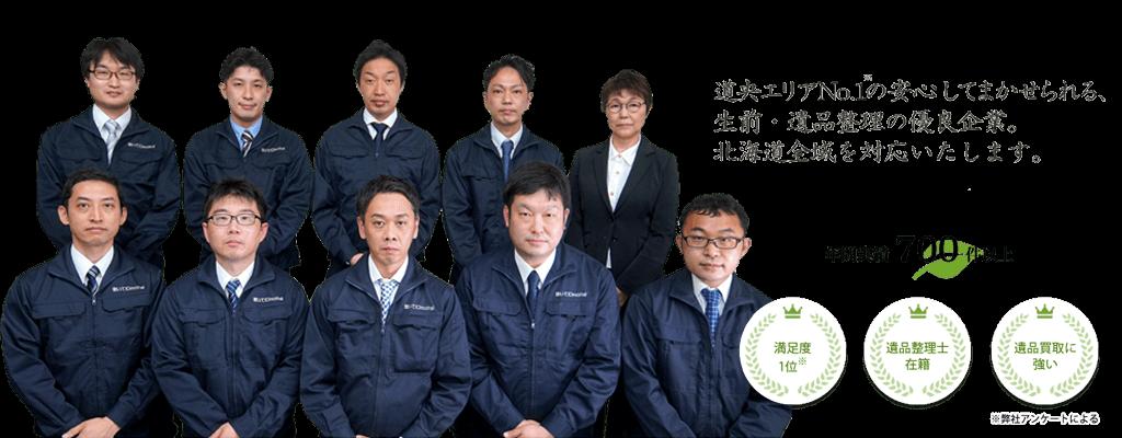 札幌本社の安心してまかせられる、生前・遺品整理の優良企業。旭川の皆さまに、あんしんのサービスをご提供いたします。