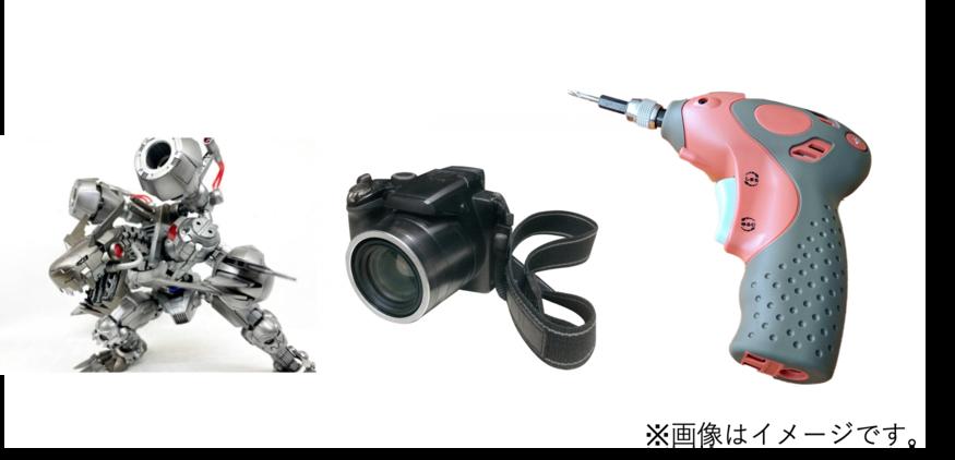 遺書・遺言書・遺品整理・想いて・不用品買取・無料査定・プラモ・プラモデル・電動工具・カメラ